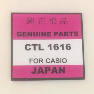 パナソニック(Panasonic)のCASIO CTL1616F リチウム二次電池 1個(腕時計(デジタル))