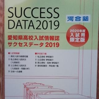 愛知県高校入試情報誌サクセスデータ 2019(語学/参考書)