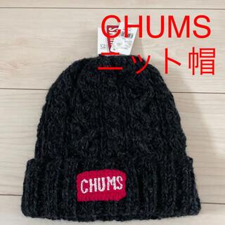 チャムス(CHUMS)のCHUMS チャムス ビーニー ニット帽 ニットキャップ(ニット帽/ビーニー)