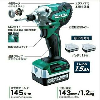 Makita - マキタ インパクトドライバー 新品未使用品 残りラスト1点 充電器フルセット