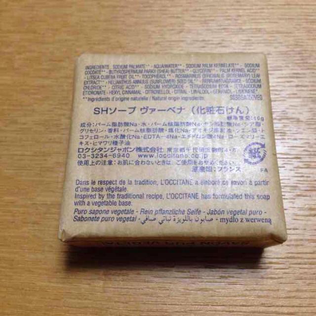 L'OCCITANE(ロクシタン)のロクシタン  ヴァーベナ  ソープ 石鹸 コスメ/美容のボディケア(ボディソープ / 石鹸)の商品写真