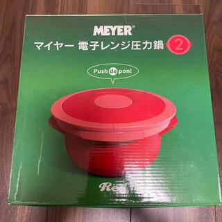 マイヤー(MEYER)のマイヤー 電子レンジ圧力鍋 MEYER(調理機器)