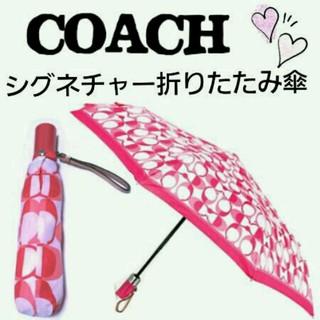 コーチ(COACH)のコーチ♥折りたたみ傘♥プッシュ式カバー付(傘)
