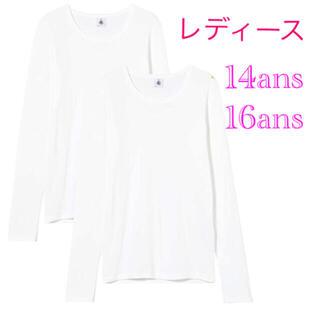プチバトー(PETIT BATEAU)のホワイト長袖Tシャツ2枚組(アンダーシャツ/防寒インナー)
