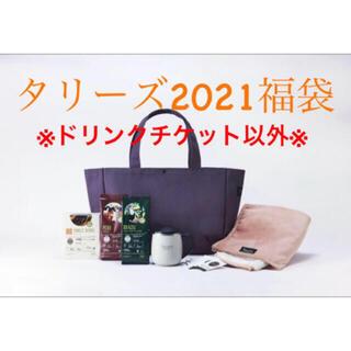 タリーズコーヒー(TULLY'S COFFEE)のタリーズ 福袋 6,000円 チケット以外 コーヒー豆 タンブラー ブランケット(コーヒー)