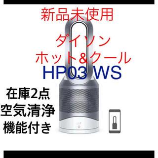 Dyson - 【新品未使用】dyson ダイソン ピュアホット+クールHP03 WS シルバー