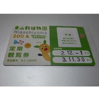 東山動植物園 年間パスポート(動物園)