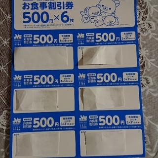 モスバーガー福袋2021 お食事割引券 3000円分(フード/ドリンク券)