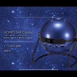 セガ(SEGA)の家庭用プラネタリウム HOMESTAR classic(プロジェクター)