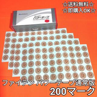 ◆送料無料・即購入OKです◆ファイテン パワーテープ通常タイプ 200マーク(その他)