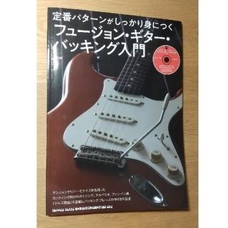 定番パターンがしっかり身につくフュージョン・ギター・バッキング入門 CD付(その他)