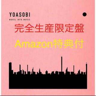 ソニー(SONY)のYOASOBI THE BOOK(完全生産限定盤)  新品未使用 送料込み(ポップス/ロック(邦楽))