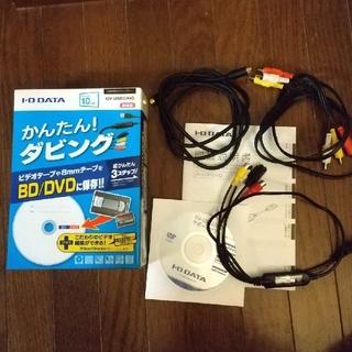 アイオーデータ(IODATA)のUSB接続ビデオキャプチャー GV-USB2/HQ(映像用ケーブル)