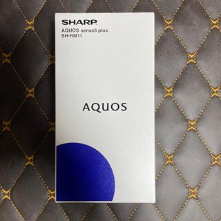 アクオス(AQUOS)のSHARP AQUOS sense3 plus SIMフリー SH-RM11(スマートフォン本体)