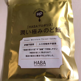 ハーバー(HABA)のハーバー  のど飴 1袋(菓子/デザート)