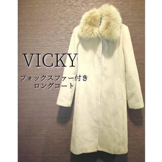 ビッキー(VICKY)のVICKY フォックスファー付き ロングコート サイズ1(ロングコート)