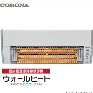 コロナ(コロナ)のCORONA 壁掛型遠赤外線暖房機 ウォールヒート(電気ヒーター)