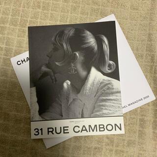 シャネル(CHANEL)の新品 シャネルカタログ 31Rue Cambon(その他)