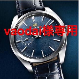 グランドセイコー(Grand Seiko)の限定1500本 新品保証書付 格安 グランドセイコー 腕時計 SBGK005(腕時計(アナログ))