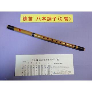 篠笛八本調子 (C管・正ドレミ調)天地糸巻 7穴 手引書付き  R8-29(横笛)