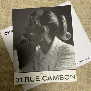 シャネル(CHANEL)の新品 シャネルカタログ 31Rue Cambon 2セット(その他)