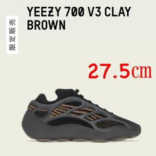 アディダス(adidas)の27.5㎝ YEEZY 700 V3  CLAY BROWN 新品未使用(スニーカー)