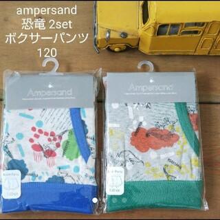 アンパサンド(ampersand)の新品 120センチ ampersand  下着 ボクサーパンツ  恐竜 セット(下着)