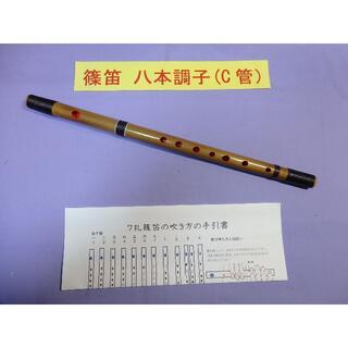 篠笛八本調子 (C管・正ドレミ調)天地糸巻 7穴 手引書付き R8-30(横笛)