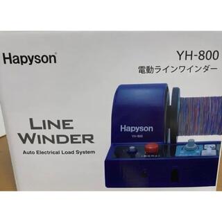 電動ラインワインダー YH-800(釣り糸/ライン)