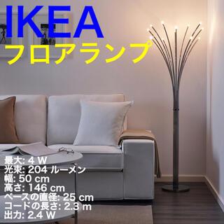 イケア(IKEA)のIKEA★ HOVNÄS ホーヴネース★フロアランプ★クロムメッキ★(フロアスタンド)