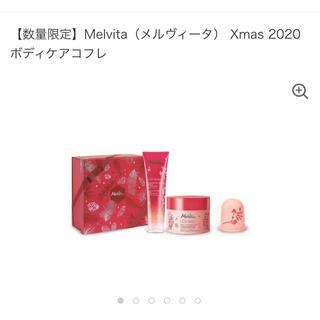 メルヴィータ(Melvita)のMelvita Xmas 2020 ボディケアコフレ(ボディクリーム)
