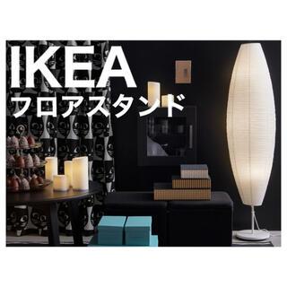 イケア(IKEA)のIKEA★SOLLEFTEÅ ソッレフテオ★フロアランプ★楕円形★ホワイト★(フロアスタンド)