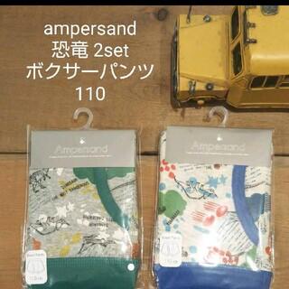 アンパサンド(ampersand)の新品 110センチ ampersand  下着 ボクサーパンツ  恐竜 セット(下着)