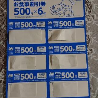モスバーガー福袋2021 食事割引券3000円分(フード/ドリンク券)