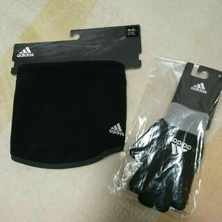 アディダス(adidas)のジュニア新品ネックウォーマー&手袋セット(マフラー/ストール)