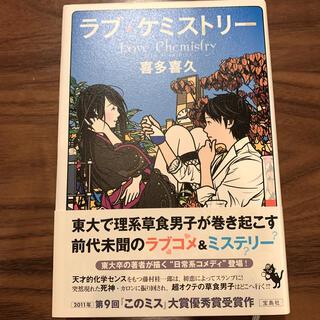 タカラジマシャ(宝島社)のラブ・ケミストリ-(文学/小説)