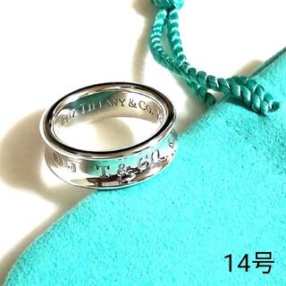 ティファニー(Tiffany & Co.)のティファニー1837リング 14号(美品)(リング(指輪))
