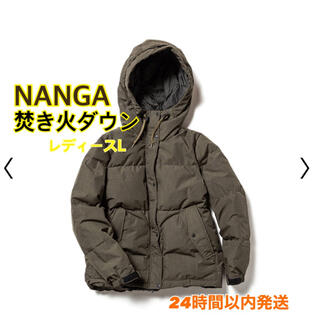 ナンガ(NANGA)の抹茶様専用(ダウンジャケット)