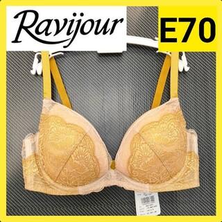Ravijour - Ravijour ラヴィジュール ブラジャー E70