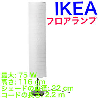 イケア(IKEA)のIKEA★HOLMÖ ホルモー★フロアランプ★ホワイト★新品未使用(フロアスタンド)