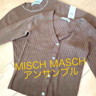 ミッシュマッシュ(MISCH MASCH)のミッシュマッシュ アンサンブル(アンサンブル)