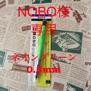トンボエンピツ(トンボ鉛筆)のネオンカラー0.5mm おまとめ 2本売り(その他)