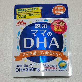 森永乳業 - 【ずう様専用】森永 ママのDHA◆90粒(30日分)