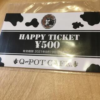 キューポット(Q-pot.)の♪ Q-pot cafe 福袋 2000円分チケット(フード/ドリンク券)