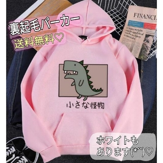 0107♡レディース トップス 裏起毛 パーカー 恐竜 プルオーバー ピンク(トレーナー/スウェット)