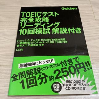 ガッケン(学研)のTOEICテスト完全攻略リ-ディング10回模試解説付き(資格/検定)