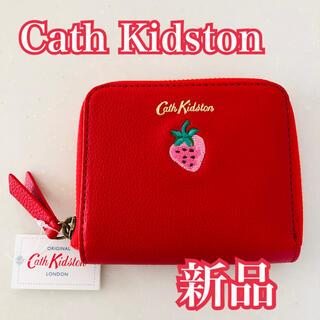 キャスキッドソン(Cath Kidston)の新品 キャスキッドソン  財布 いちご ミニ レッド 赤 ストロベリー ミニ財布(財布)