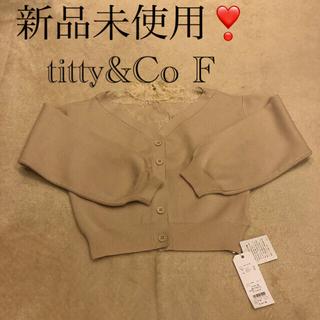 ティティアンドコー(titty&co)の新品未使用!titty & Co レース付きニット ベージュ フリーサイズ(ニット/セーター)