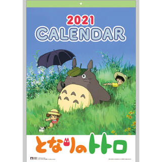 ジブリ(ジブリ)のとなりのトトロ 2021年 カレンダー(カレンダー/スケジュール)