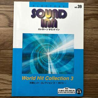 ヤマハ(ヤマハ)のエレクトーン サウンドイン39(5-3級)洋楽ヒット・コレクション3〜80's〜(ポピュラー)